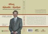 Książka profesora UO została wydana w Zjednoczonych Emiratach Arabskich