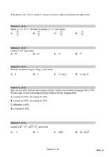 Matura poprawkowa z matematyki 2017. Odpowiedzi i arkusze