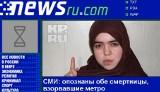 Zamachowczynią 17-letnia wdowa