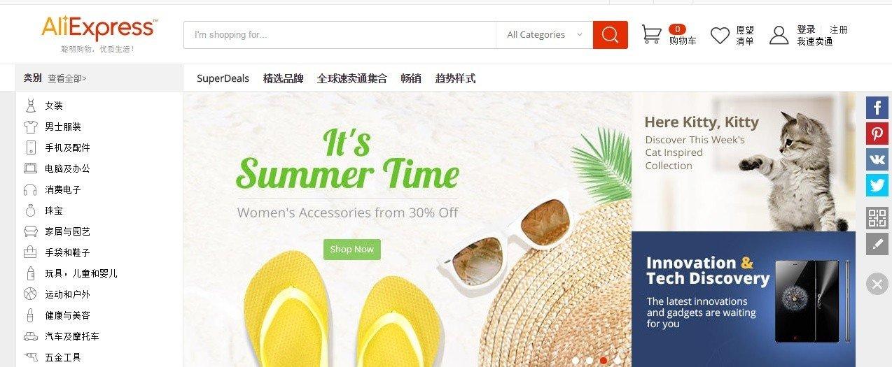 ddf7e7b96 Jak to możliwe, że za trzy złote w chińskim sklepie internetowym można  kupić produkt wraz z kosztem wysyłki do Polski? Nie robiłeś jeszcze zakupów  w ...