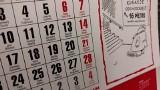 DNI WOLNE 2019: KALENDARZ Aż 10 dni wolnego ekstra. Majówka 2019, Boże Ciało, Trzech Króli. Kiedy wziąć urlop W 2019 roku? 140 dni wolnych?