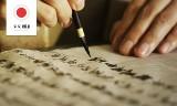 Projekt Mirai. Najbardziej popularne japońskie słowa, które mogłeś słyszeć