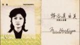 Katastrofa lotu Korean Air 858. Wyprali agentce Kim Hyon Hui mózg, by dokonała zamachu na samolot