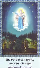 Augustowska ikona Matki Bożej Augustowskie Zwycięstwo w Podlaskiem (harmonogram)