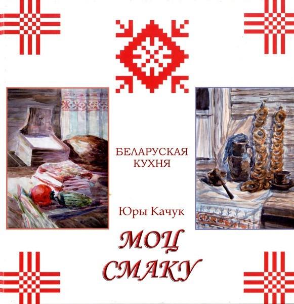 Kuchnia Białoruska Moje Smaki Najlepsze I Nietypowe