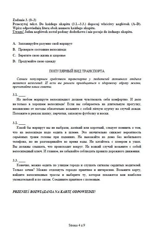 Próbny test gimnazjalny: Język rosyjski rozszerzony [ODPOWIEDZI I ARKUSZ]